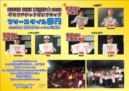 SSN2015決勝大会フリースタイル結果 宮崎市キッズヒップホップ専門ダンススタジオSSプロジェクト