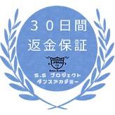返金保証 | 宮崎 佐土原 清武キッズヒップホップダンススクールスタジオSSプロジェクトダンスアカデミー