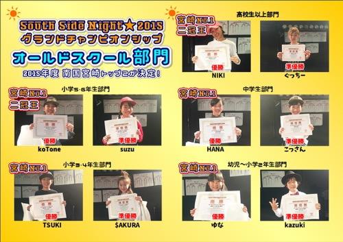 宮崎ダンスバトルSSN | 宮崎市キッズヒップホップ専門ダンススタジオSSプロジェクト