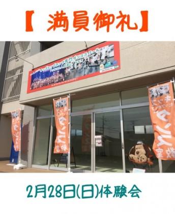 佐土原校体験会 | 宮崎市キッズヒップホップ専門ダンススタジオSSプロジェクト