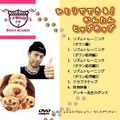 DVD教材 | 宮崎市キッズヒップホップ専門ダンススタジオSSプロジェクト