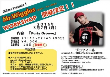 MR.ウィーグルス 超特別レッスン | 宮崎市キッズヒップホップ専門ダンススタジオSSプロジェクト