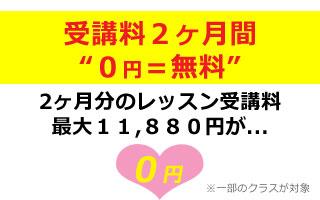 2ヶ月月謝無料キャンペーン | 宮崎 佐土原 清武 キッズヒップホップダンススクールスタジオSSプロジェクト