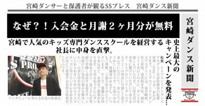 宮崎 佐土原 清武キッズヒップホップ専門ダンススクールスタジオSSプロジェクト