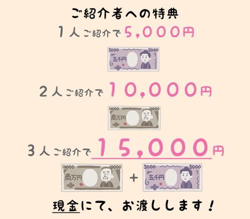 紹介キャンペーン | 宮崎市キッズヒップホップ専門ダンススタジオSSプロジェクト