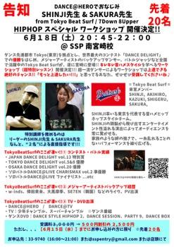 LIP BABY ダンスコンテスト ダンスバトル with ヘッドハンター2016 宮崎 Tokyo Beat Surf WS | 宮崎市キッズヒップホップ専門ダンススタジオSSプロジェクト