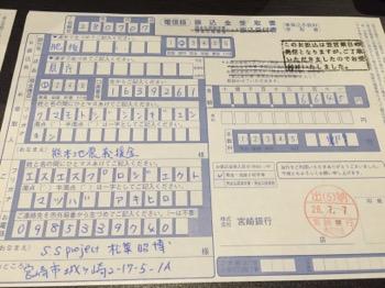 熊本義援金 | 宮崎市キッズヒップホップ専門ダンススタジオSSプロジェクト