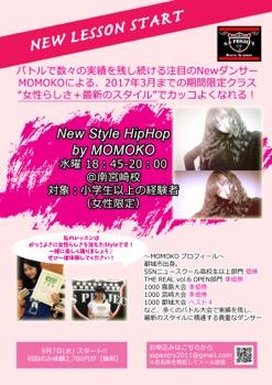 New Style HipHop | 宮崎市キッズヒップホップ専門ダンススタジオSSプロジェクト