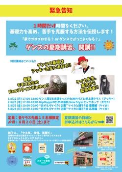 ダンスの夏期講習 | 宮崎市キッズヒップホップ専門ダンススタジオSSプロジェクト