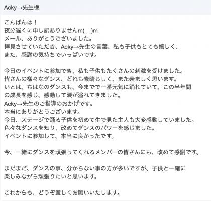保護者の声 宮崎 佐土原 清武 キッズヒップホップダンススクールスタジオSSプロジェクト