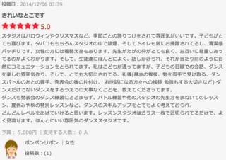 宮崎ダンス教室口コミ評判 | 宮崎市キッズヒップホップ専門ダンススクールスタジオSSプロジェクト