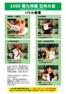宮崎市キッズヒップホップ専門ダンススクールスタジオSSプロジェクト