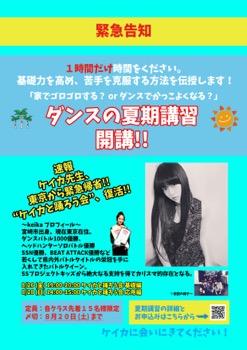 ダンスの夏期講習keika | 宮崎市キッズヒップ専門ダンススタジオSSプロジェクト