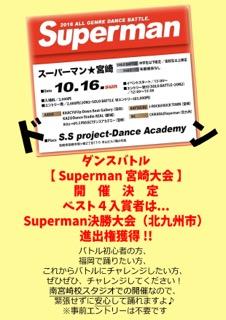 ダンスバトルスーパーマン宮崎 | 宮崎市キッズヒップホップ専門ダンススタジオSSプロジェクト