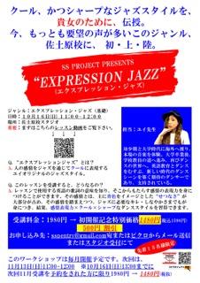 ジャズワークショップ | 宮崎市キッズヒップホップ専門ダンススクールスタジオSSプロジェクト