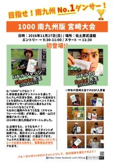 1000 南九州版宮崎大会 |宮崎市キッズヒップホップ専門ダンススクールスタジオSSプロジェクト