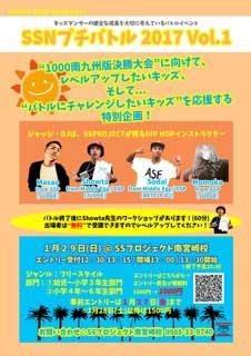 宮崎ダンスバトル | 宮崎市キッズヒップホップ専門ダンススクールスタジオSSプロジェクト
