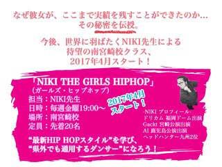 NIKIダンスレッスン | 宮崎市キッズヒップホップ専門ダンススクールスタジオSSプロジェクト