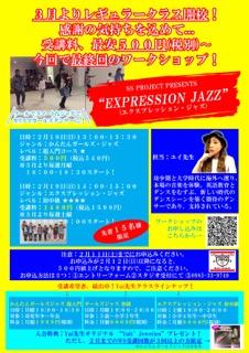 佐土原校ジャズダンスWS | 宮崎市キッズヒップホップ専門ダンススクールスタジオSSプロジェクト