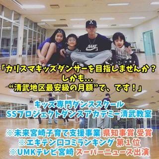 清武ダンススクールスタジオ   宮崎市キッズヒップホップ専門ダンススクールスタジオSSプロジェクト