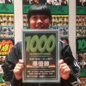 1000南九州版2017準優勝HONOK@ | 宮崎市キッズヒップホップ専門ダンススクールスタジオSSプロジェクト