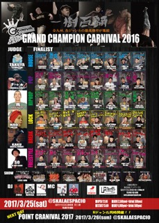 Fukuoka_dance_battle_carnival2016