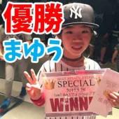 宮崎市キッズヒップホップ専門ダンススクールスタジオSSプロジェクト 日向ダンスバトルBEAT ATTACK 優勝