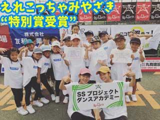 えれこっちゃみやざき 宮崎 清武 佐土原 キッズヒップホップダンススクールスタジオSSプロジェクト