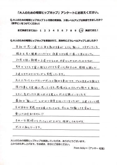 宮崎市 大人のための暗闇ヒップホップダンススタジオ レビュー 声