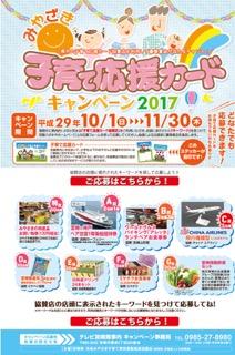 宮崎子育て応援カードキャンペーン