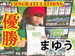 ダンスバトル1000 宮崎 佐土原 清武 キッズヒップホップダンススクールスタジオSSプロジェクト