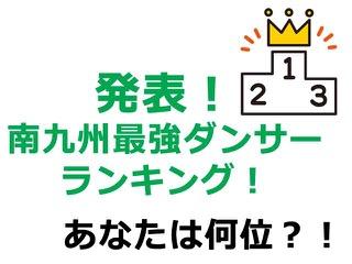 1000 アルティメットゲーム南九州