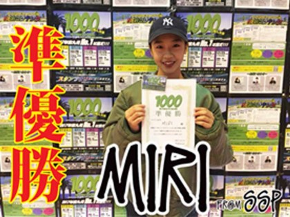 1000準優勝 MIRIさん