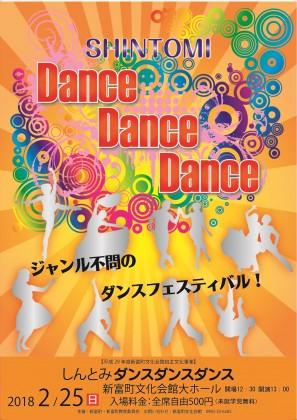 新富佐土原高鍋ダンスイベント 宮崎 佐土原 清武 キッズヒップホップダンススクールスタジオSSプロジェクト
