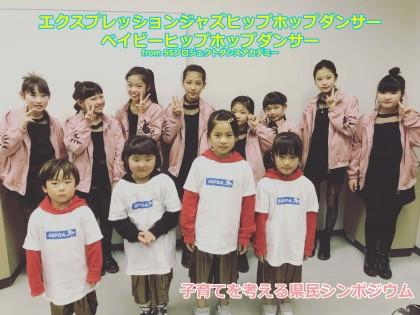 子育てを考える県民シンポジウム 宮崎 佐土原 清武 大人 キッズヒップホップ専門ダンススクールスタジオSSプロジェクト