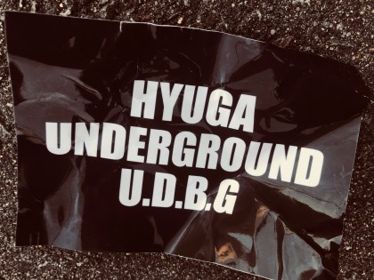 UDBG (日向)
