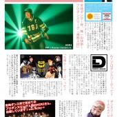 宮崎ダンス新聞 SSプレス 宮崎 佐土原 清武 キッズ ヒップホップダンススクールSSプロジェクト