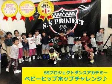 カリスマベビーダンサー 宮崎 清武 佐土原 キッズヒップホップダンススクールSSプロジェクトダンスアカデミー