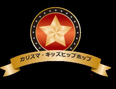 カリスマキッズヒップホップブロンズ 宮崎 清武 佐土原 キッズヒップホップダンススクールSSプロジェクトダンスアカデミー