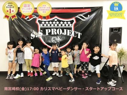 カリスマベビーダンサー宮崎 清武 佐土原 キッズヒップホップダンススクールSSプロジェクトダンスアカデミー