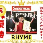 superman 2018 日向 RHYMEさん 優勝 宮崎 清武 キッズ ダンススクールSSプロジェクトダンスアカデミー