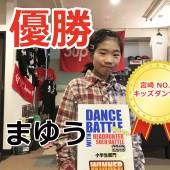 ヘッドハンターソロバトル宮崎 優勝 まゆう SSプロジェクトダンスアカデミー
